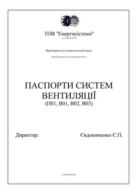 образец паспорта №1